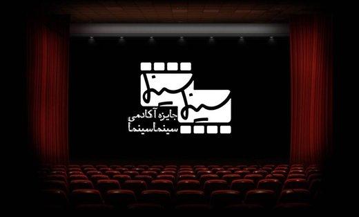 نامزدهای جایزه آکادمی سینماسینما معرفی شدند