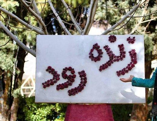 پرداخت به حافظه تاریخی مردم اصفهان در فصل جدید برنامه «زندهرود»