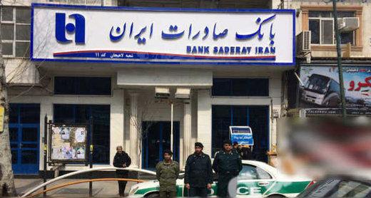 سارقان بانک صادرات موفق نشدند
