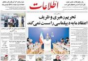 صفحه اول روزنامههای دوشنبه ۱۴ مرداد ۱۳۹۸