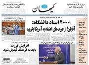 کیهان: از فعالیت کلاهبردارانه موسسات مهاجرتی ممانعت کنید