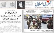 صفحه اول روزنامههای سهشنبه ۱۵ مرداد ۱۳۹۸