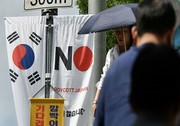 ژاپن محدودیتهای صادراتی علیه کره جنوبی را افزایش میدهد