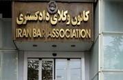 کرونا انتخابات کانون وکلا را هم لغو کرد