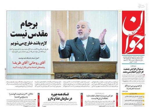 عکس/ صفحه نخست روزنامههای سهشنبه ۱۵ مرداد