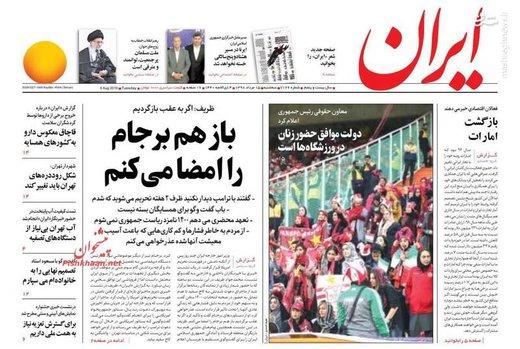 ایران: باز هم برجام را امضا میکنم