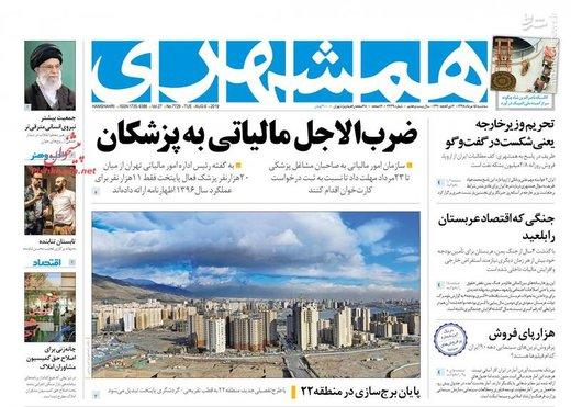 همشهری: ضرب الاجل مالیاتی به پزشکان