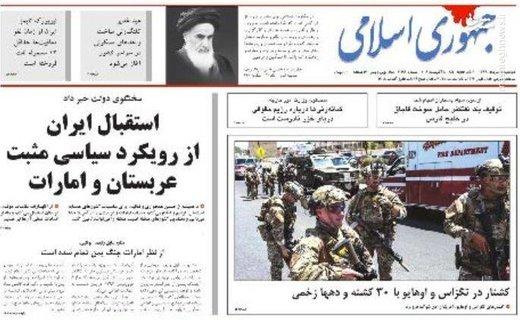 جمهوری اسلامی: استقبال ایران از رویکرد سیاسی مثبت عربستان و امارات