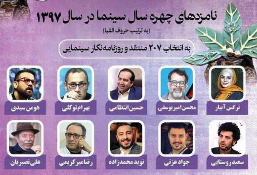 از حسین انتظامی تا نوید محمدزاده، معرفی نامزدهای موثرترین چهره سینمایی سال ۹۷