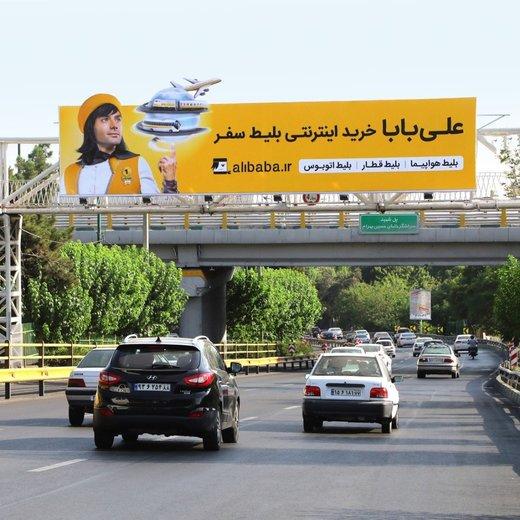 معرفی کمپین جدید تبلیغاتی علی بابا