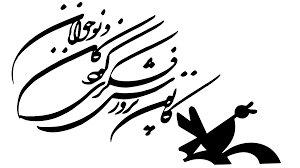 تربیت نویسندگان نوجوان مهم ترین هدف مهرواره داستان