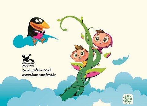 آبانماه امسال، ارومیه میزبان مرحله منطقهای جشنواره قصهگویی