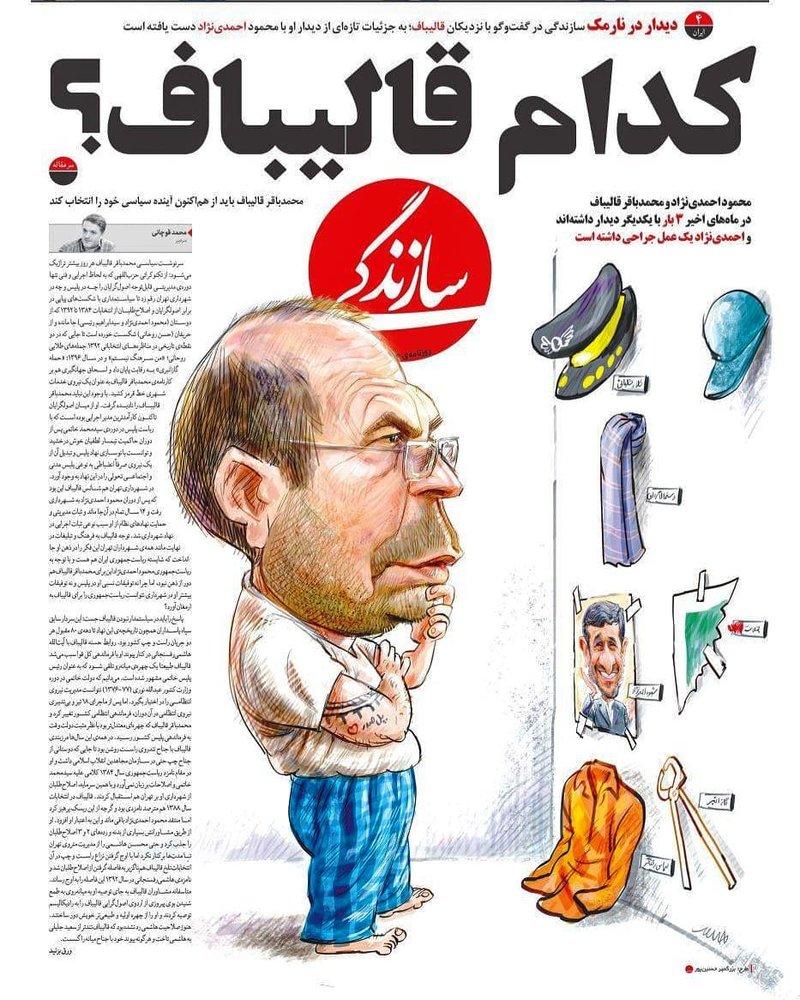کاریکاتور قالیباف