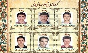 اسامی نفرات برتر کنکور سراسری ۹۸ اعلام شد