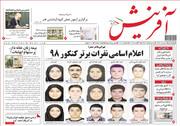 صفحه اول روزنامههای چهارشنبه ۱۶ مرداد ۹۸