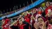تکذیب خبر تجمع در پی ورود زنان به ورزشگاه از سوی ستاد امر به معروف