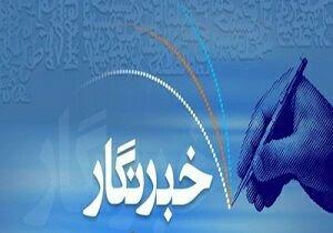 استاندار همدان: روز خبرنگار فرصت ارزشمندی است تا از تلاشهای صادقانه اصحاب رسانه تقدیر به عمل آید