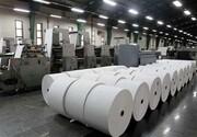توزیع سهمیه کاغذ نوبت دوم روزنامهها با ارز دولتی
