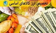 همتی: ارز کالاهای اساسی را تامین میکنیم