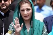 دختر نواز شریف بازداشت شد