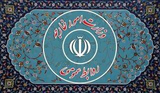اطلاعیه وزارت خارجه درباره ادعاهای مطرح شده در شبکه افق