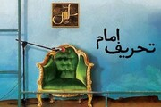 تحریف دیدگاه امام خمینی و تاریخ انقلاب توسط دکتر سروش