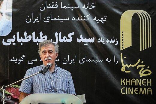 تشییع پیکر مرحوم سیدکمال طباطبایی، تهیهکننده سینما
