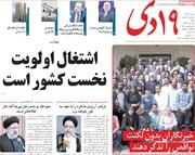 صفحه اول روزنامههای شنبه ۱۹ مرداد ۱۳۹۸