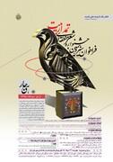 ارسال بیش از ٤٧٣ اثر به دبیرخانه جشنواره شعر منطقهای «تمدار بیت»