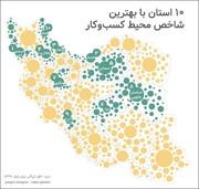 آذربایجانغربی رتبه نخست محیط کسبوکار کشور در بهار۹۸