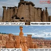 وقتی برترین جاذبههای جهان درون مرز ایران جا میگیرد! +تصاویر