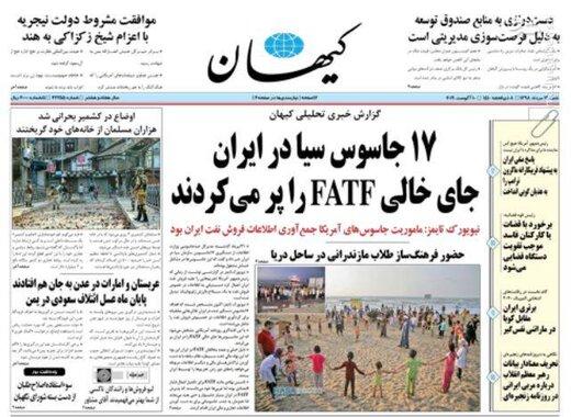 عکس/ صفحه نخست روزنامههای شنبه ۱۹ مرداد