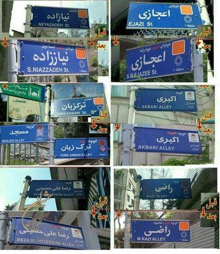 ماجرای خبر حذف کلمه شهید از تابلوهای معابر شهری منطقه یک چه بود؟