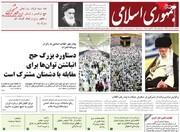 صفحه اول روزنامههای یکشنبه ۲۰ مرداد