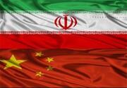 اعلام موضع چین در قبال تحریم ایران