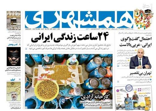 همشهری: ۲۴ ساعت زندگی ایرانی