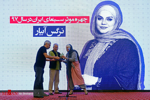 اختتامیه دومین دوره جایزه آکادمی سینما سینما