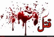 قتل,روابط نامشروع,خیانت