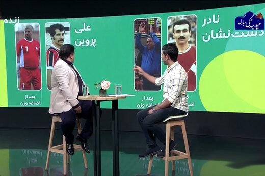 فیلم   معرفی چاقترین پیشکسوتان فوتبال ایران!