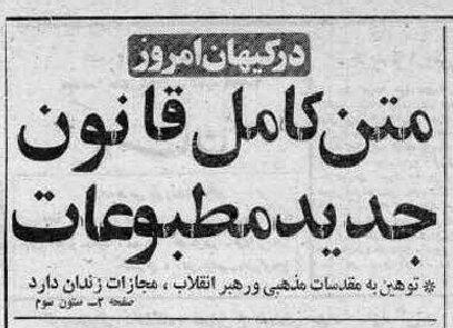 ماجرای توقیف تاج ورزشی، تهران مصور و ... چند نشریه دیگر در ۴۰ سال پیش