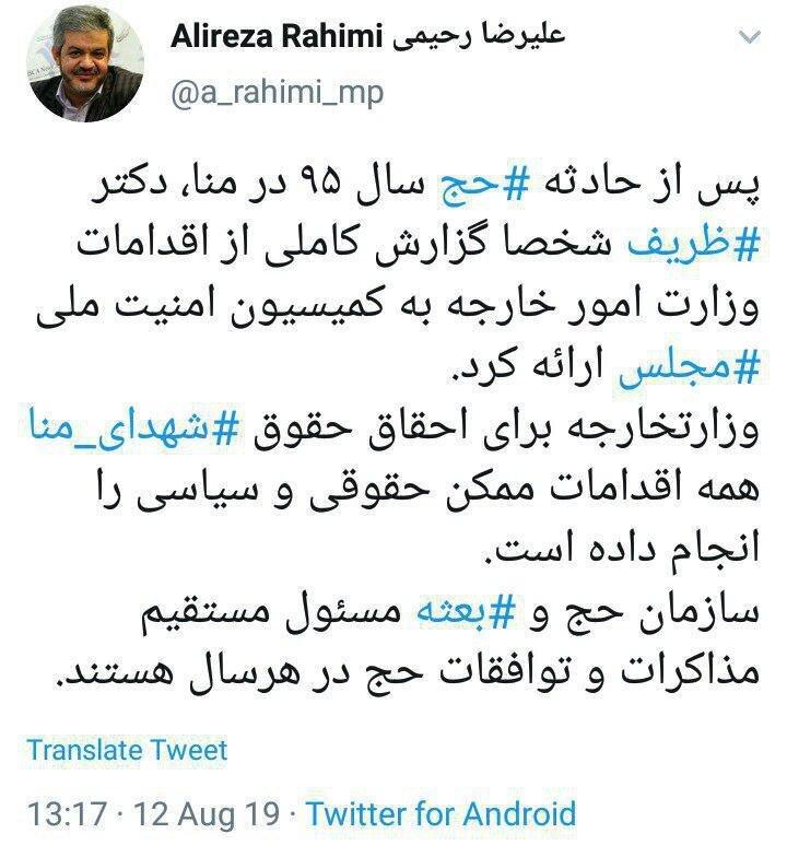 رحیمی، عضو کمیسیون امنیت ملی مجلس: پس از حادثه منا، ظریف شخصا گزارش کاملی از اقدامات وزارت خارجه ارائه کرد/ سازمان حج و بعثه مسئول مستقیم مذاکرات و توافقات حج در هرسال هستند