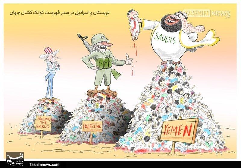 کودک کشی عربستان و اسرائیل