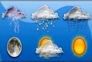 سازمان هواشناسی,هواشناسی سه روز آینده,هواشناسی سه روز آینده تهران,هواشناسی کشور,هواشناسی تهران,هشدار هواشناسی,پیش بینی هواشناسی,دمای هوا,گرما