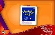 زمان بلیت فروشی جشنواره فیلم کودک و نوجوان اعلام شد