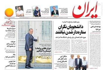 صفحه اول روزنامههای سهشنبه ۲۲ مرداد98