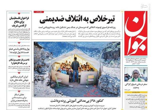 عکس/ صفحه نخست روزنامههای سهشنبه ۲۲ مرداد