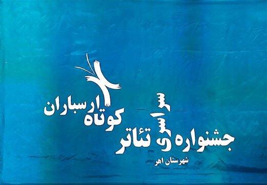 ظرفیتهای جهانی شدن جشنواره سراسری تئاتر کوتاه ارسباران