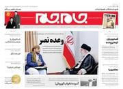 صفحه اول روزنامههای چهارشنبه ۲۳ مرداد98