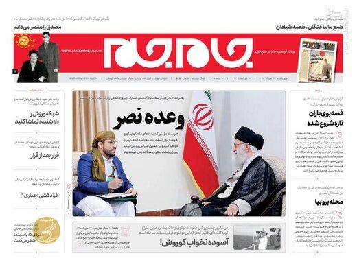 عکس/ صفحه نخست روزنامههای چهارشنبه ۲۳ مرداد