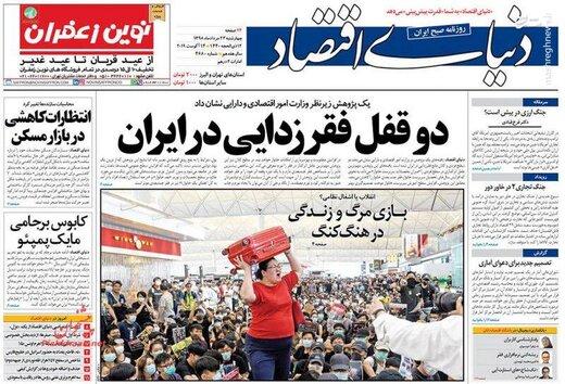 دنیای اقتصاد: دو قفل فقرزدایی در ایران